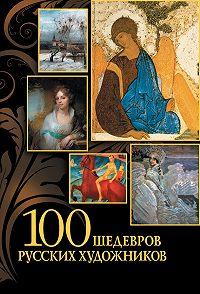 Елена Евстратова -100 шедевров русских художников