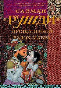 Салман Рушди -Прощальный вздох мавра
