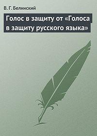 В. Г. Белинский -Голос в защиту от «Голоса в защиту русского языка»