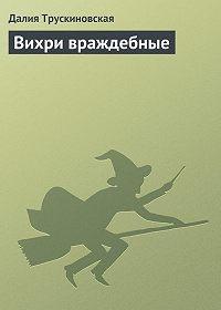 Далия Трускиновская -Вихри враждебные