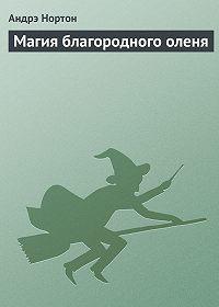 Андрэ Нортон - Магия благородного оленя