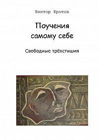Виктор Кротов -Поучения самому себе. Свободные трёхстишия