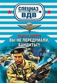 Сергей Зверев - Вы не передумали, бандиты?