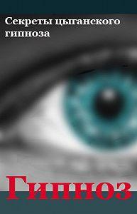 Илья Мельников -Секреты цыганского гипноза