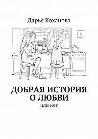 Дарья Коханова -Добрая история олюбви. илинет