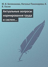 Ю. В. Белянинова -Актуальные вопросы нормирования труда и систем заработной платы
