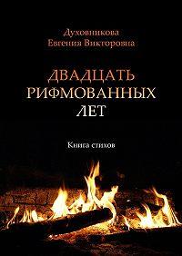 Евгения Духовникова -Двадцать рифмованных лет. Книга стихов