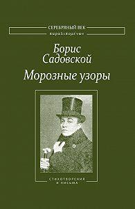 Борис Садовской, Т. Анчугова - Морозные узоры. Стихотворения и письма