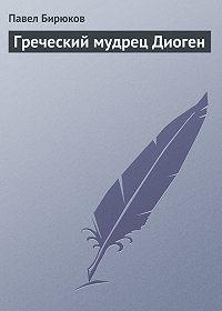 П. И. Бирюков -Греческий мудрец Диоген