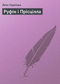 Леся Українка - Руфін і Прісцілла