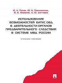 А. Дегтярев -Использование возможностей ЕИТКС ОВД в деятельности органов предварительного следствия в системе МВД России