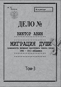Виктор Авин -Миграция Души. Том 3: 1982–2012 избранное