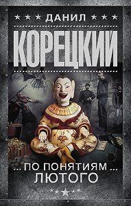 Данил Корецкий - По понятиям Лютого
