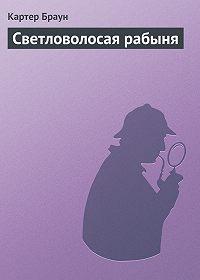 Картер Браун -Светловолосая рабыня