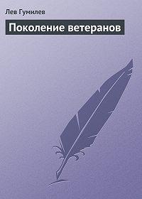 Лев Гумилев - Поколение ветеранов
