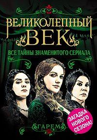 Софья Бенуа -Великолепный век. Все тайны знаменитого сериала