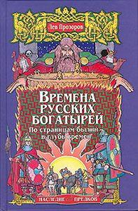 Лев Прозоров -Времена русских богатырей. По страницам былин – в глубь времен