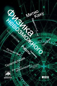 Митио Каку -Физика невозможного