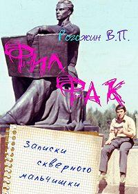 Валерий Рогожин -Филфак. Записки скверного мальчишки