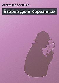 Александр Арсаньев -Второе дело Карозиных