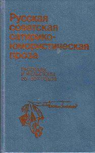 Вячеслав Шишков -Режим экономии