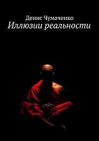 Денис Чумаченко -Иллюзии реальности