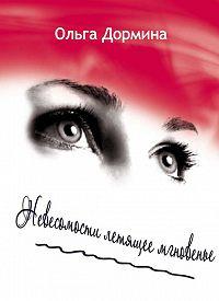 Ольга Дормина -Невесомости летящее мгновенье