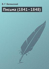 В. Г. Белинский -Письма (1841–1848)