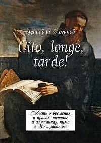 Геннадий Логинов -Cito, longe, tarde! Повесть овременах инравах, териаке иалхимиках, чуме иНострадамусе