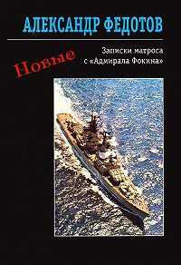 Александр Федотов -Новые записки матроса с «Адмирала Фокина» (сборник)