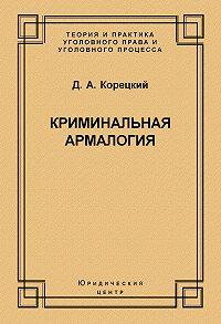 Данил Корецкий -Криминальная армалогия