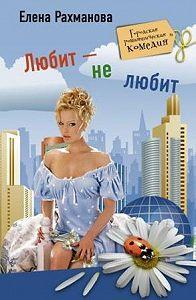 Елена Рахманова -Любит – не любит