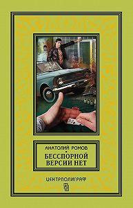Анатолий Ромов -Бесспорной версии нет (сборник)
