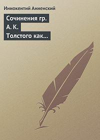 Иннокентий Анненский -Сочинения гр. А. К. Толстого как педагогический материал. Часть вторая. Эпические мотивы