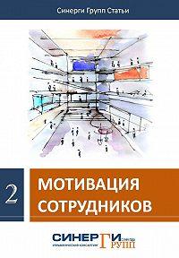 Сборник статей -Мотивация сотрудников (сборник)