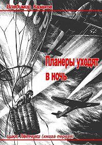 Владимир Казаков -Планеры уходят вночь