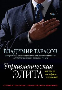 Владимир Тарасов - Управленческая элита. Как мы ее отбираем и готовим