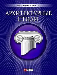 М. П. Згурская -Архитектурные стили