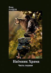 Влад Руидов -Наёмник храма