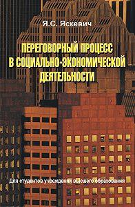 Ядвига Яскевич - Переговорный процесс в социально-экономической деятельности