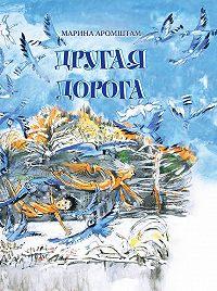 Марина Аромштам -Другая дорога