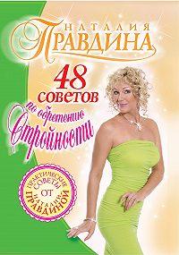Наталия Правдина -48 советов по обретению стройности