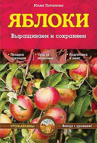 Ю. В. Потапова -Яблоки. Выращиваем и сохраняем