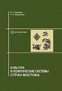 Е. П. Борзова -Культура и политические системы стран Востока