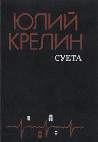 Юлий Крелин -Притча о пощечине