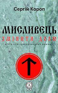 Сергій Короп -Мисливець. Змінити долю