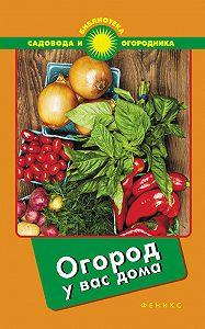 С. Калюжный -Огород у вас дома
