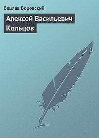 Вацлав Воровский -Алексей Васильевич Кольцов