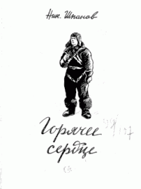 Николай Шпанов -Адъютант