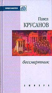 Павел Крусанов - Бессмертник